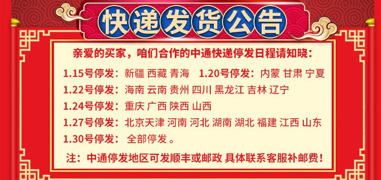 春节快递公告