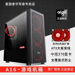 AIGO/Patriot A16 Desktop Host Computer Case Power Supply DIY Whole Machine Side Through Dustproof Game Case