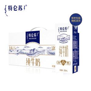 蒙牛 特仑苏 高端纯牛奶 250ml*12盒/箱 主图