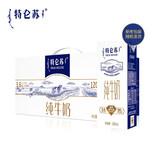 蒙牛 特仑苏 高端纯牛奶 250ml*12盒/箱*2箱 拍2件,满减+券后99元包邮