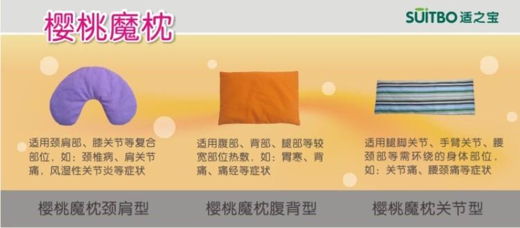 各階段頸椎病人,均將以搭配櫻桃魔枕熱療使用