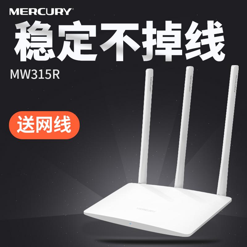 Mercury MW315R three antenna 300M fiber optic wireless router walk through  wall wireless wifi signal bridging