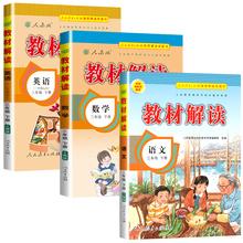 【教材解读】三年级下语数英教辅资料书3本