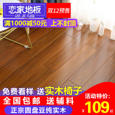 Pure solid wood flooring factory direct import of logs Okan Pometia bedroom character home wear green