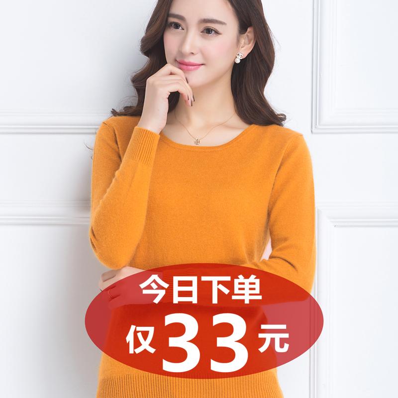 秋冬羊绒衫女圆领纯色套头打底衫韩版羊毛针织衫修身长袖百搭毛衣
