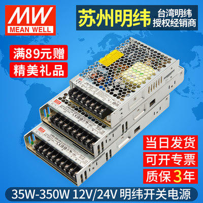 Mingwei switch power supply LRS-75W100W150W200W350W220V turn 12V24V volts LED lamp drive