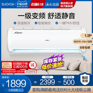 Haier Air Conditioner produced Little Superman 1.5 horses first-level inverter air conditioner hook 1.5P home official 35FDD81