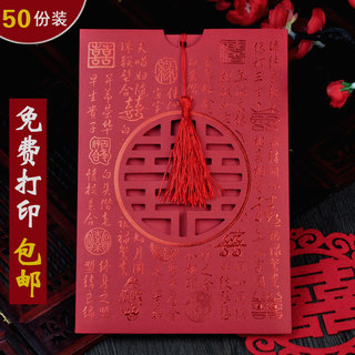Wedding Invitation 2020 China Wind creative personality Continental Network of red Chinese wedding invitations custom invitations bronzing