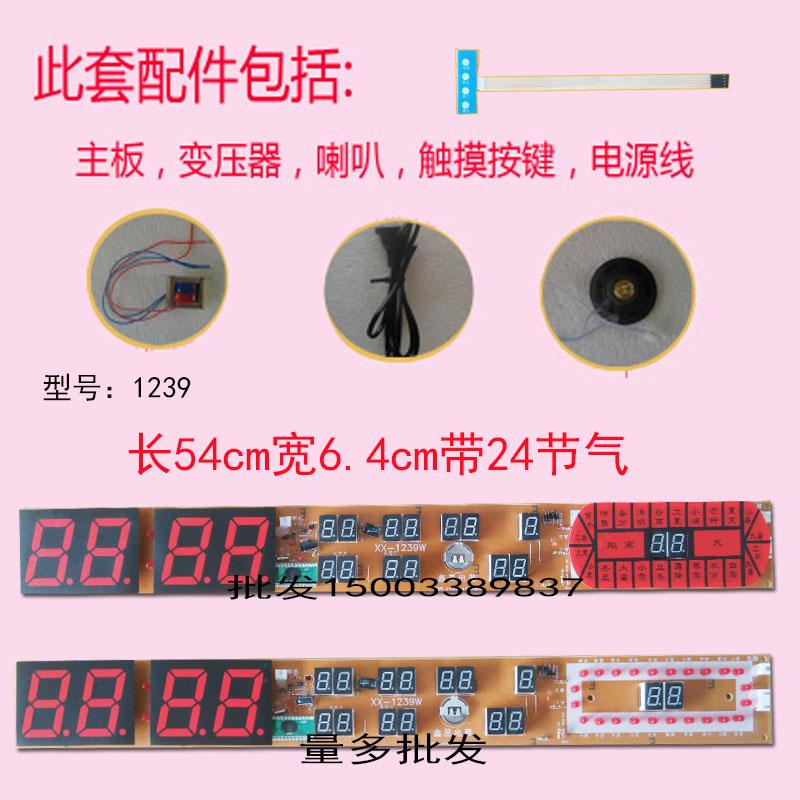 十字绣材料电子万年历配件线路板万年历机芯主板电路板24节气