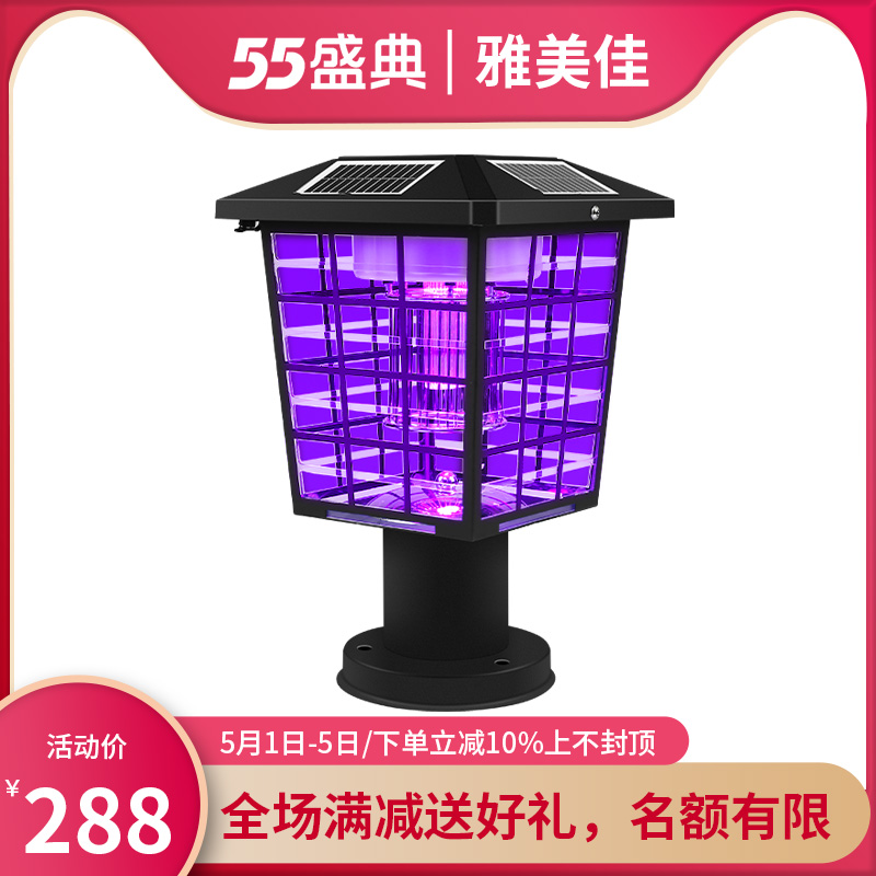 Solar mosquito killer lamp Outdoor waterproof mosquito repellent artifact Garden garden Orchard insecticidal lamp Carbon dioxide mosquito killer