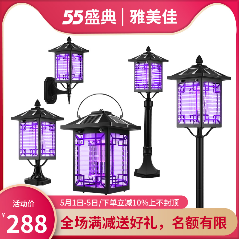 Solar mosquito killer lamp Outdoor mosquito repellent Courtyard garden community household carbon dioxide mosquito killer artifact