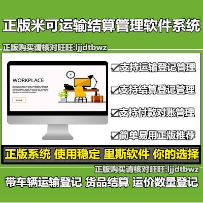 Phần mềm quản lý vận chuyển hàng hóa chính hãng - USB Aaccessories