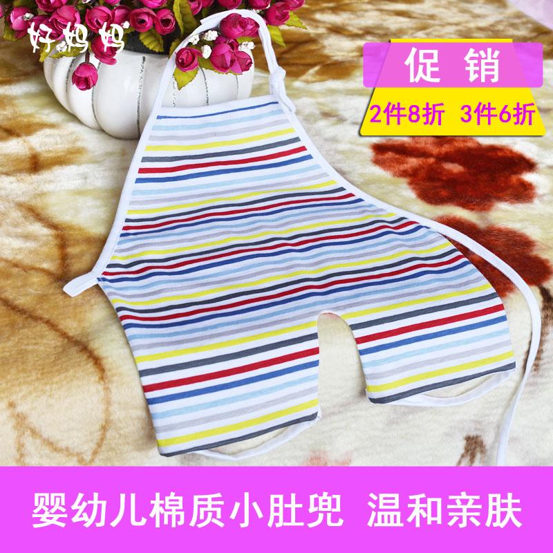 婴幼儿肚兜纯棉夏季薄款 分腿防踢四季通用 新生宝宝睡觉护脐兜被