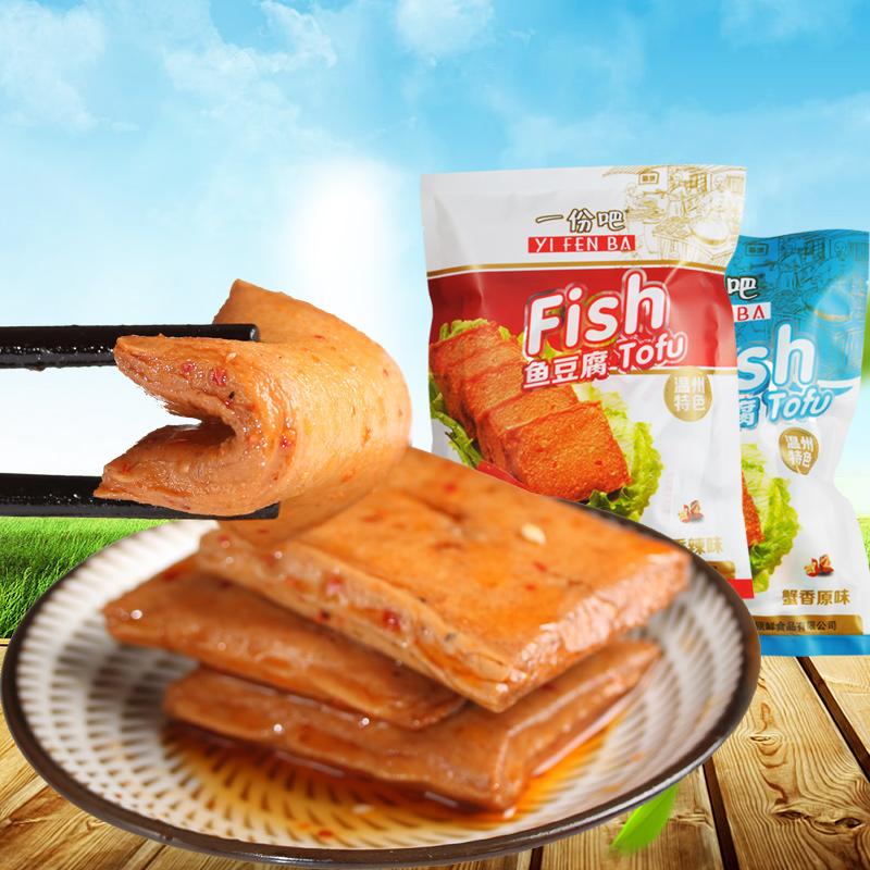 【一份吧鱼豆腐】鱼肉豆腐烧烤鱼豆腐鱼豆腐零食豆干零食安徽小吃