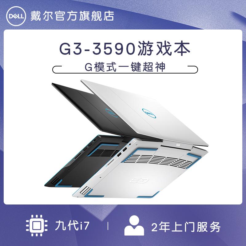 Dell/戴尔G7 7590 i7独显1660Ti游戏本学生笔记本电脑外星人设计师207