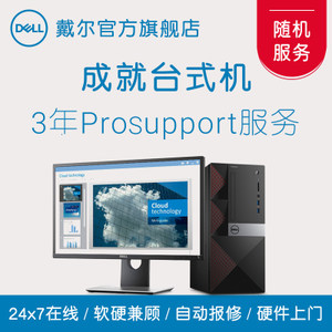 Dell/戴尔  Vostro成就台式机/一体机升级3年ProSupport服务