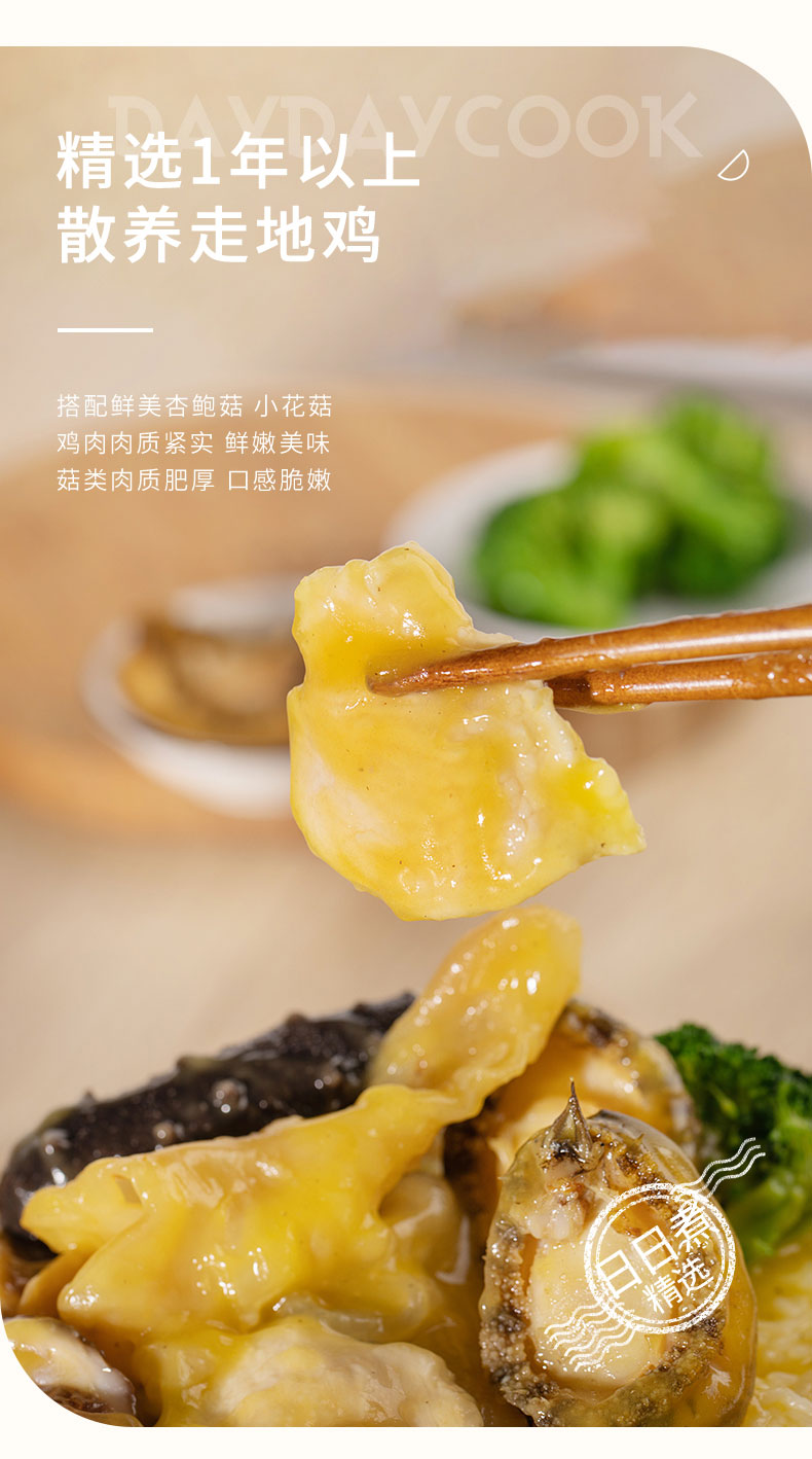 日日煮 自热 鲍汁鲍鱼捞饭+花椒鸡捞饭 2盒装 图7