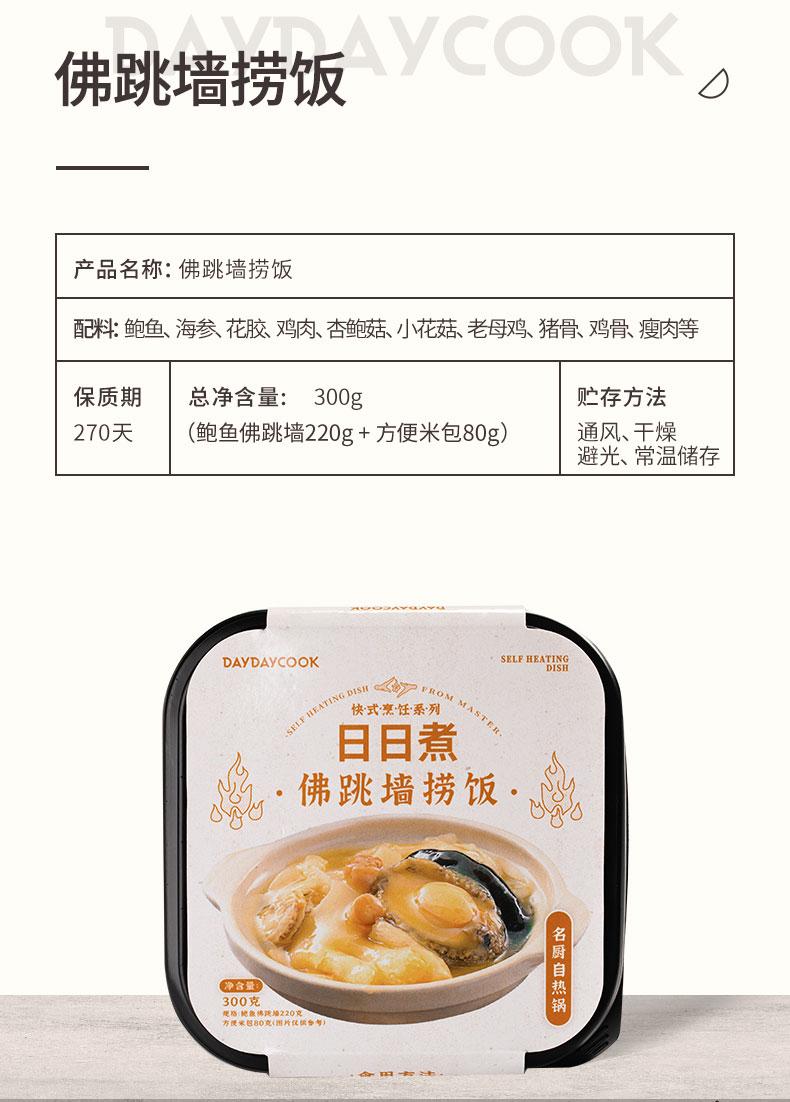 日日煮 自热 鲍汁鲍鱼捞饭+花椒鸡捞饭 2盒装 图11