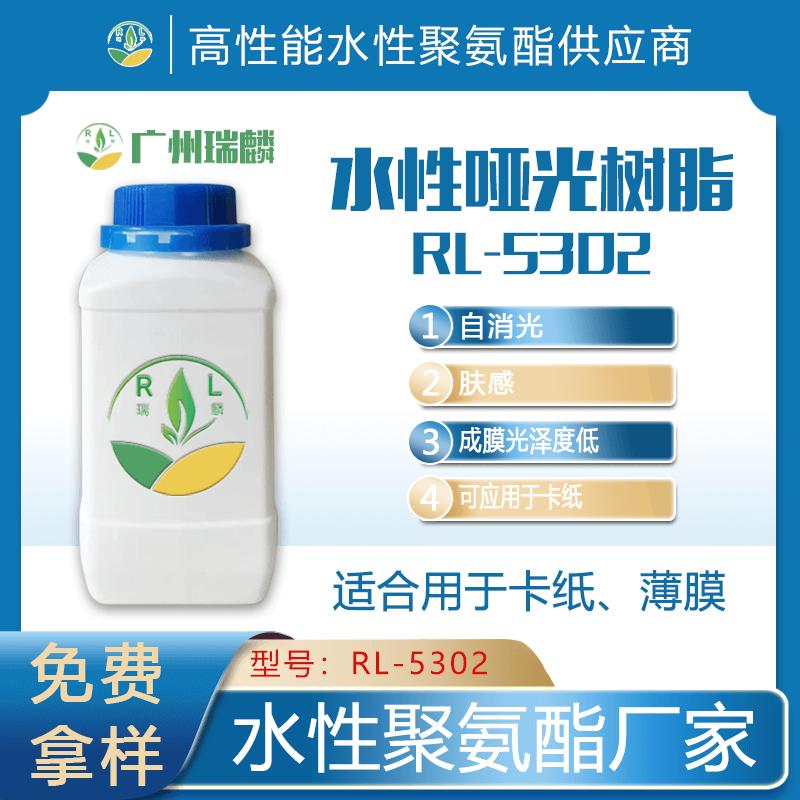 pet油墨哑光保护层树脂