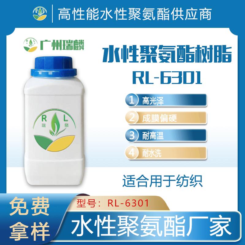 裂纹浆聚氨酯树脂