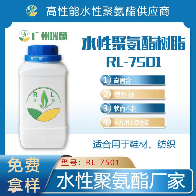 水性高弹性树脂RL7501