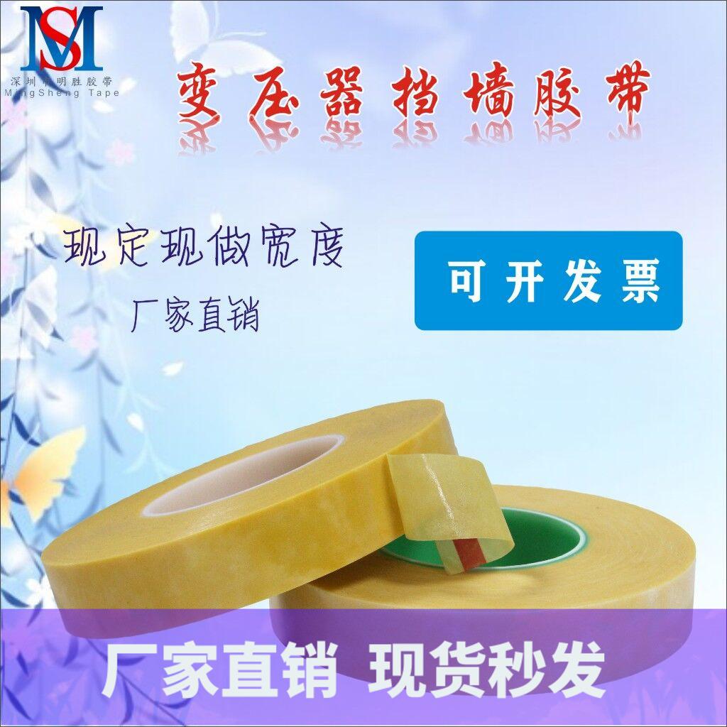 Máy biến áp giữ băng tường Một lớp Hai lớp Ba lớp Nhiệt độ cao Cách nhiệt tần số cao Máy biến áp giữ băng tường 1-2-3MM - Băng keo