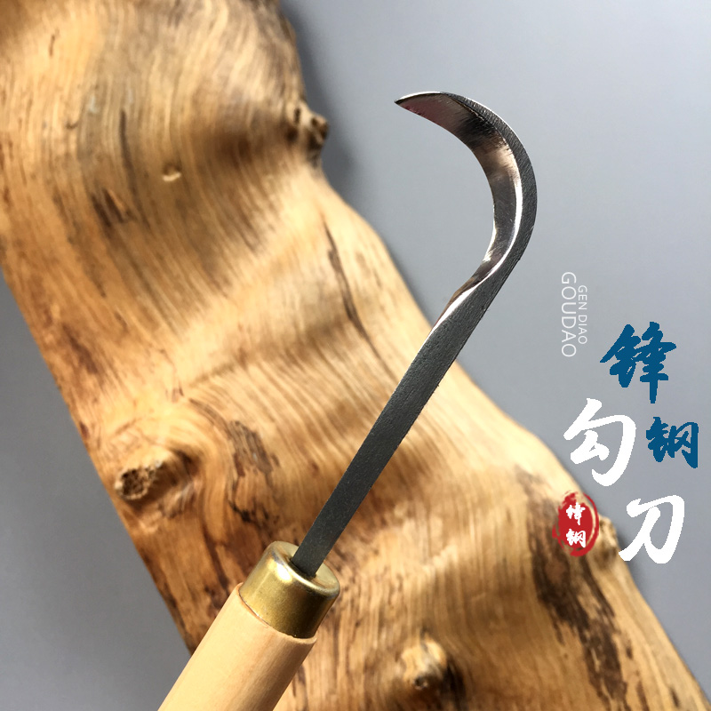 (Feng steel hook knife)Dongyang carving knife a brand handmade knife root  carving tools wood carving knife Jade Bowl knife machete wood carving