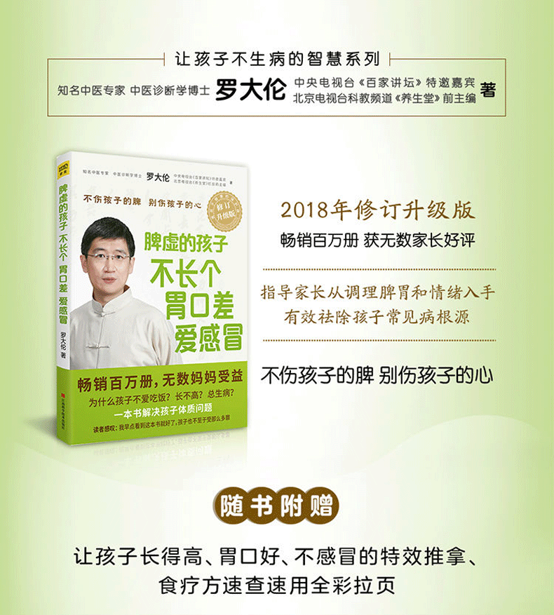 The child with spleen deficiency does not have a long appetite and loves a  cold Luo Dalun's book 2018 upgraded version Chinese medicine children's