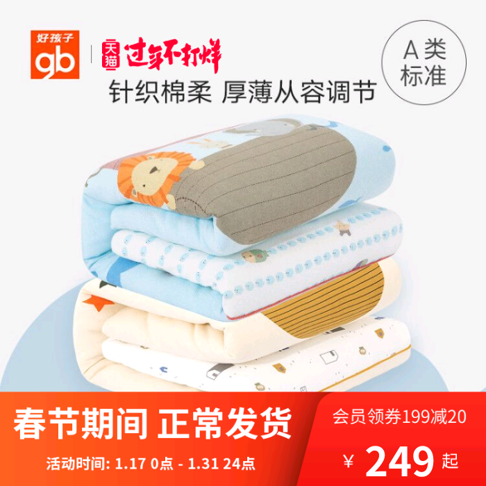 gb good child children quilt cotton four seasons universal baby quilt autumn and winter kindergarten baby quilt thickened