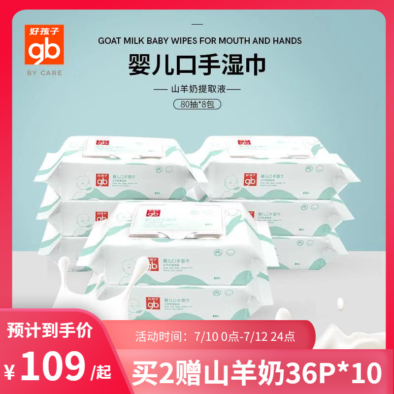 gb good baby baby special hand mouth wet paper towel baby goat milk extraction type wet wipe paper 80 draw 8 pack swasile