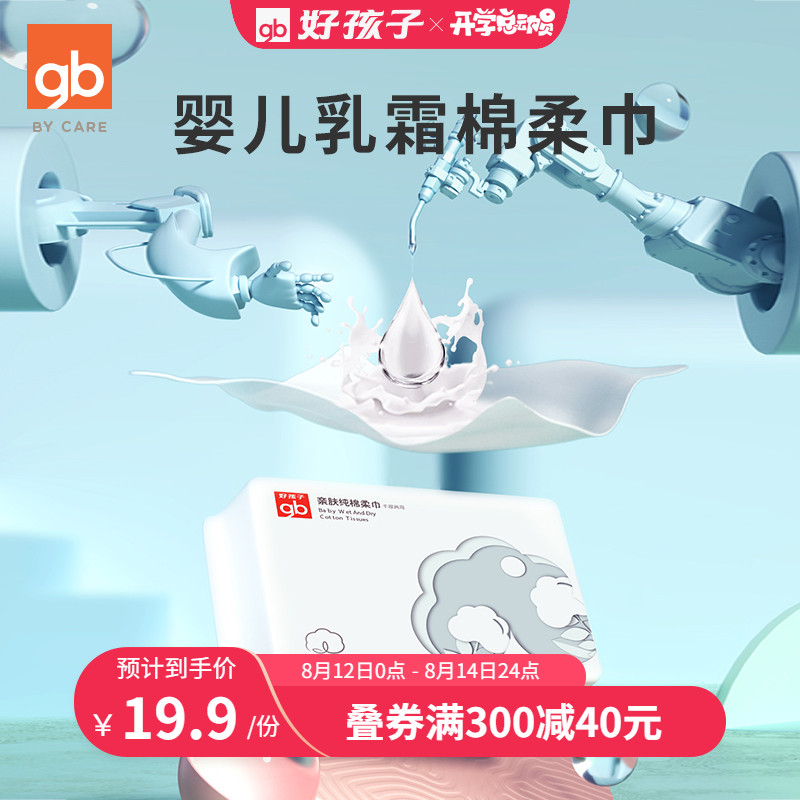 gb good baby cream cotton soft towel wet paper towel dry wet two-use towel thick cotton soft towel 100 pumping bag.