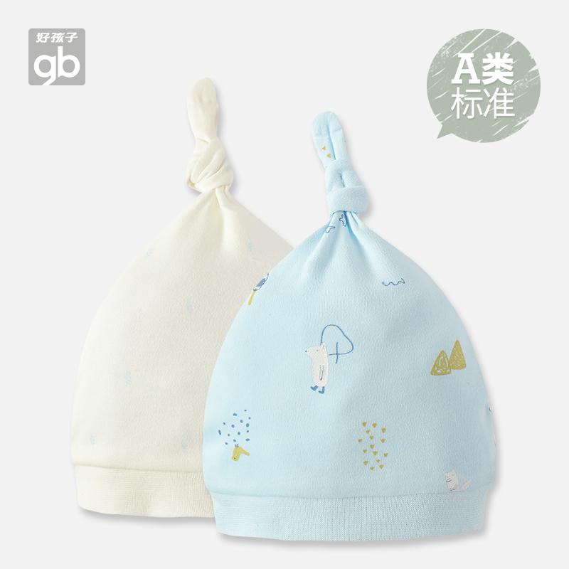 好孩子童装2019春款新生儿胎帽婴儿帽子2件装 男女宝宝纯棉帽子