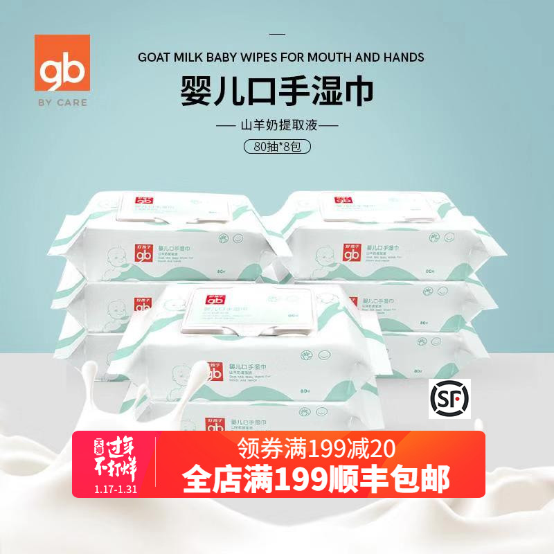 gb good child baby mouth wet wipes baby goat milk removable wet wipes 80 pumping 8 packs of wet wipes