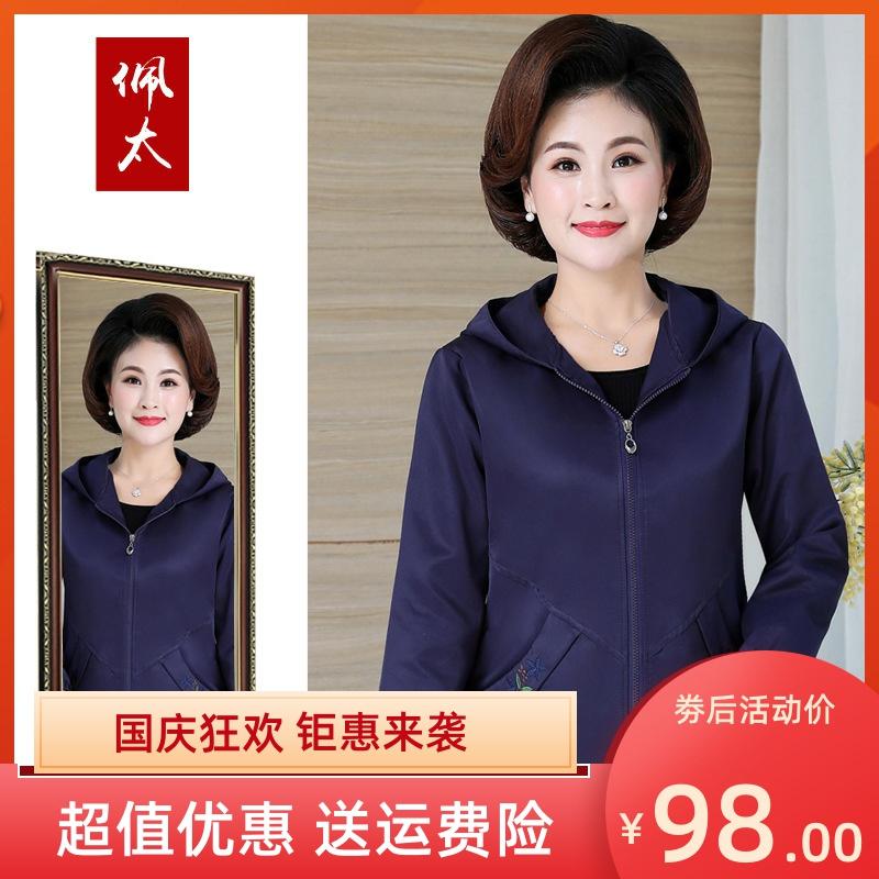 妈妈长袖开衫帽中老年大绣花外套夹克装连女装女式码外套秋季宽松