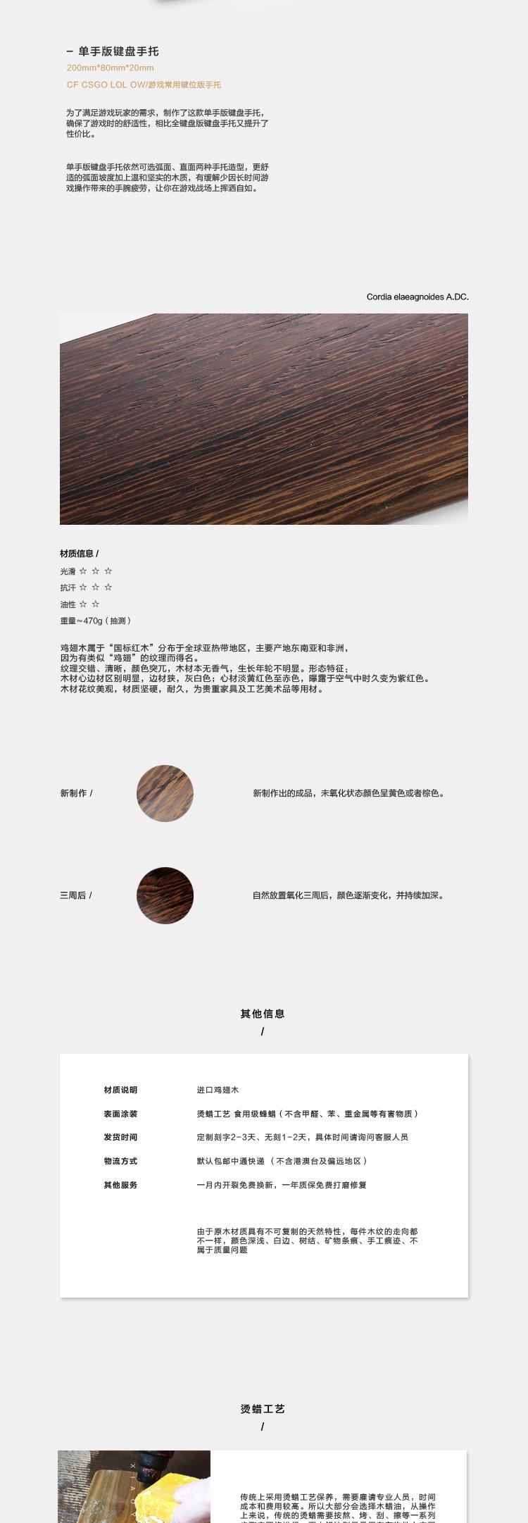 晓艺红木坊键盘手托 [晓艺红木坊] 鸡翅木机械键盘实木手托腕托腕垫通用掌托
