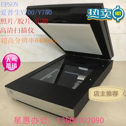爱普生 EPSON V750Pro V700 专业高清 照片底片胶片高速扫描仪 Изображение 1