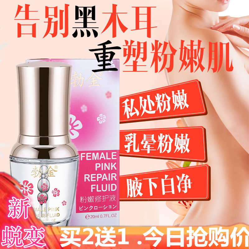 Private parts whitening to melanin powder tender Areola private nursing nipple tender red pigment vulva intimate nursing liquid genuine dilution