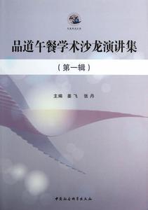 正版包邮 品道午餐学术沙龙演讲辑) 传记 书籍9787516133361