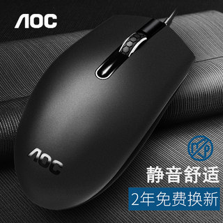 AOC mouse wired silent USB gaming mouse mute notebook desktop computer home business office photoelectric