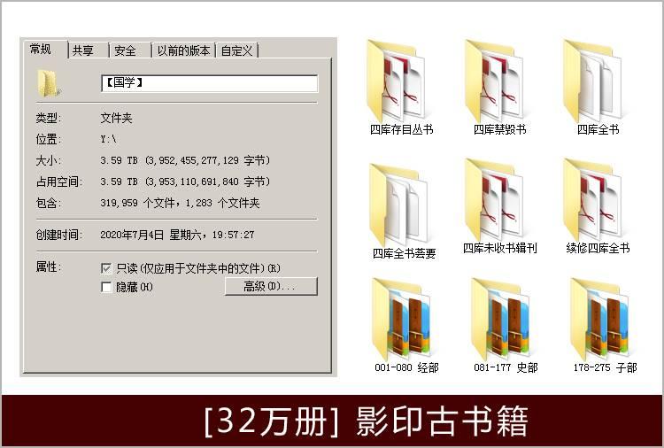 【国学】中华古籍文库—32万册