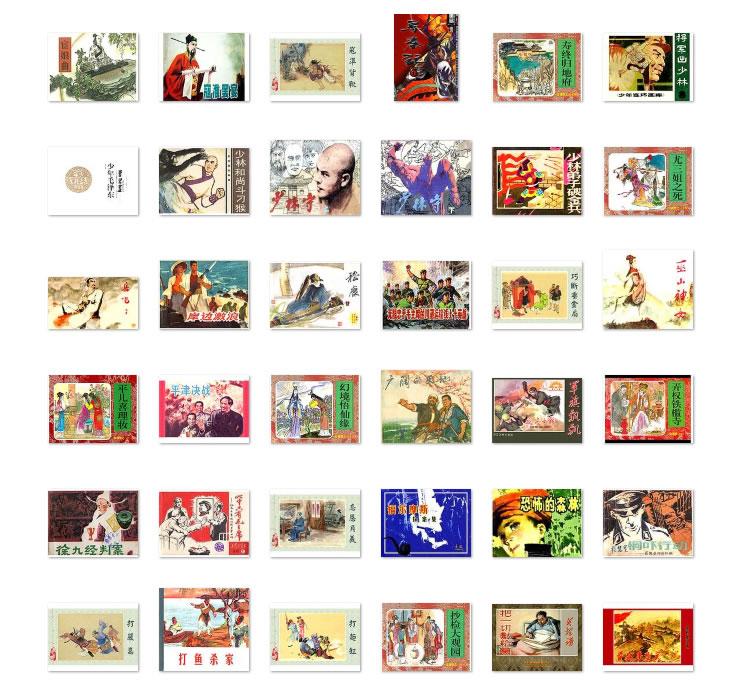 【旧连环画】7080后童年集体回忆_4269本