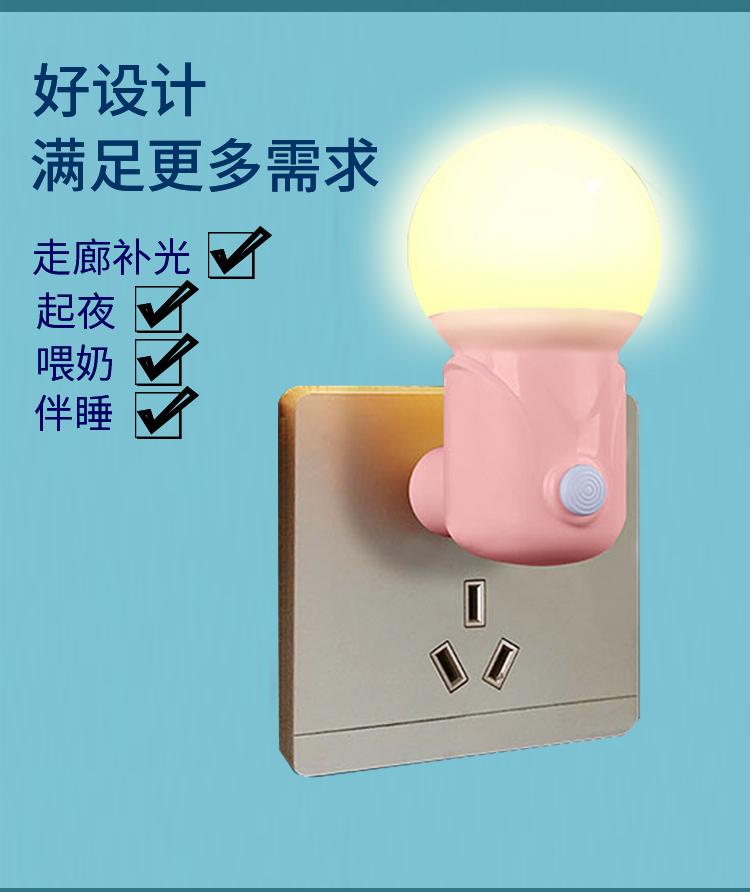 小夜灯卧室睡眠灯婴儿哺乳护眼插电灯床头小檯灯家用双色调光详细照片