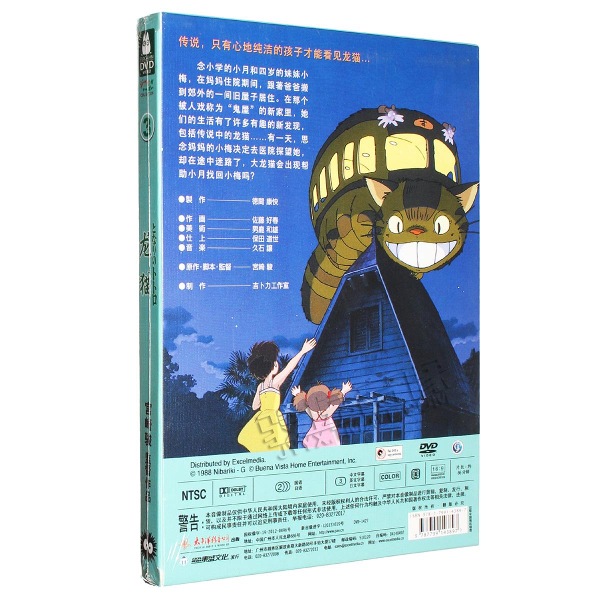 Мультфильм Оригинальные мой сосед Тоторо Хаяо Миядзаки мультфильм для детей мультфильм фильмы HD DVD компакт-диска мандарин Японский
