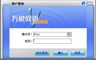 万象网管2008v293破解版