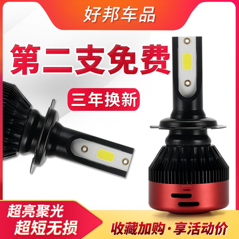 超亮led汽车大灯 h7h4h1h1190059012 远近光灯泡改装聚光一体强光