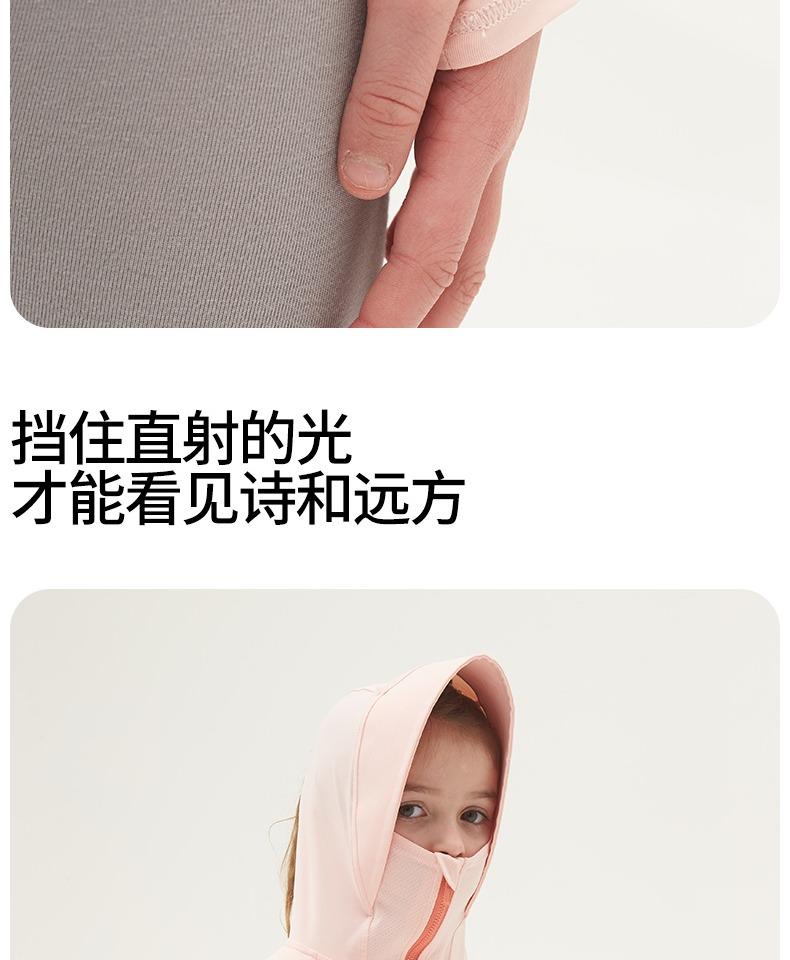 【董璇代言】亲子款儿童成人防晒衣