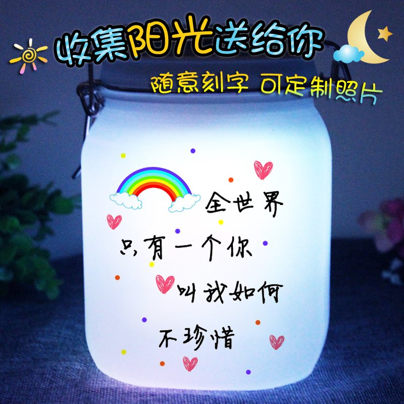 USD 10.40] Colorful sun jar moonlight bottle creative girls Day gift ...