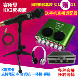 Ke Suo Si KX-2 Ultimate Edition USB external sound card set general equipment complete set of computer notebook desktop mobile phone anchor live condenser microphone K song fast shouting microphone recording
