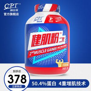 康比特增肌粉乳清蛋白粉健身增肌男女瘦人增重增肥肌肉粉健肌粉