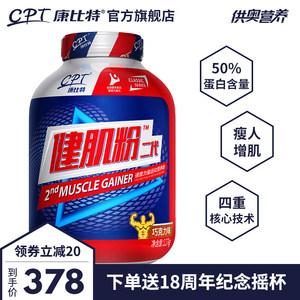 康比特健肌粉2270g乳清蛋白质粉健身增肌瘦人增重增肥营养食品5磅